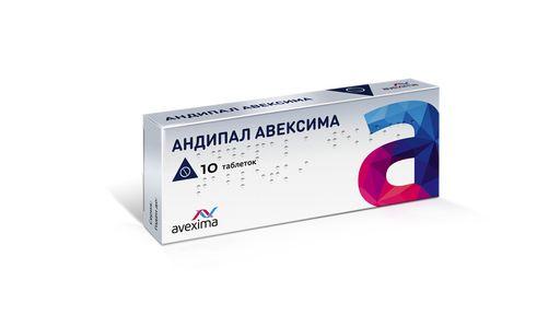 Андипал Авексима, таблетки, 10шт.