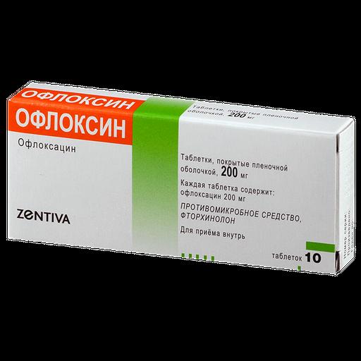 Офлоксин, 200 мг, таблетки, покрытые пленочной оболочкой, 10шт.