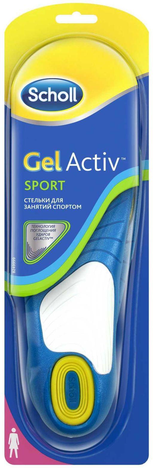 Scholl GelActiv стельки для занятий спортом женские, женские, 2шт.