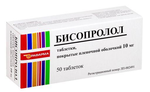 Бисопролол, 10 мг, таблетки, покрытые пленочной оболочкой, 50шт.