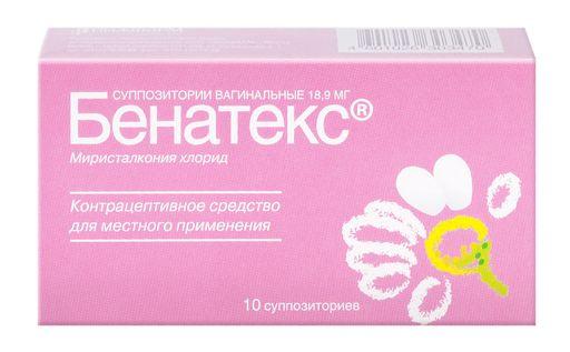 Бенатекс, 18.9 мг, суппозитории вагинальные, 10шт.