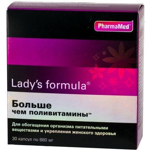 Lady's formula Больше чем поливитамины, 880 мг, капсулы, 30шт.