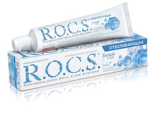 ROCS Зубная паста Отбеливающая Белый стих, без фтора, паста зубная, 74 г, 1шт.