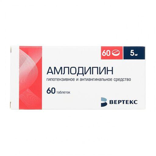 Амлодипин, 5 мг, таблетки, 60шт.