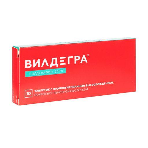Вилдегра, 50 мг, таблетки пролонгированного действия, покрытые пленочной оболочкой, 10шт.