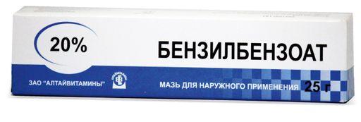 Бензилбензоата мазь, 20%, мазь для наружного применения, 25 г, 1шт.