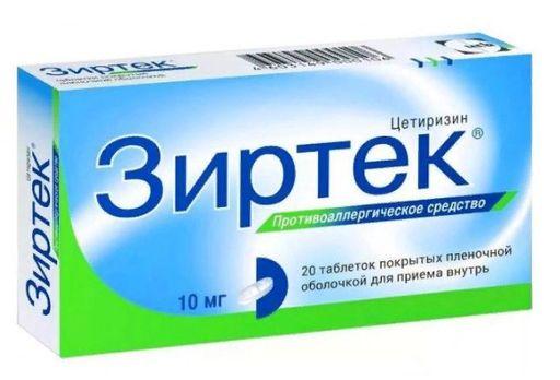 Зиртек, 10 мг, таблетки, покрытые пленочной оболочкой, 20шт.