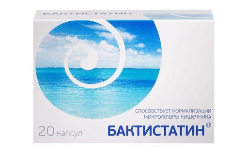 Бактистатин, 0.5 г, капсулы, 20шт.