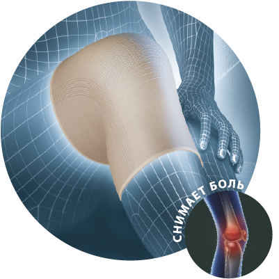 B.Well Бандаж на коленный сустав W-331, Small S (1), бежевый, 40% биокерамик , 10% лайкра, 27% нейлон, 23% эластик, 1шт.