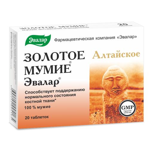 Мумие золотое алтайское очищенное, 0.2 г, таблетки, 20шт.