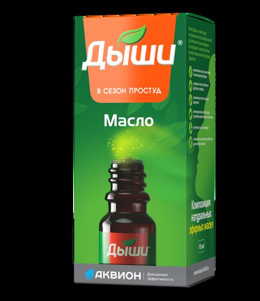 Дыши Масло, масло для ингаляций (или ароматерапии) и местного применения, 10 мл, 1шт.