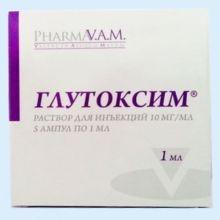Глутоксим, 10 мг/мл, раствор для инъекций, 1 мл, 5шт.