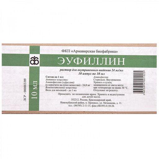 Эуфиллин, 24 мг/мл, раствор для внутривенного введения, 10 мл, 10шт.