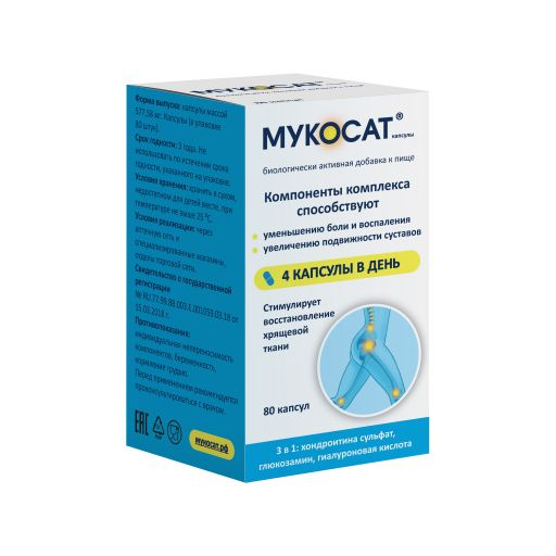 Мукосат капсулы, 577 мг, капсулы, 80шт.