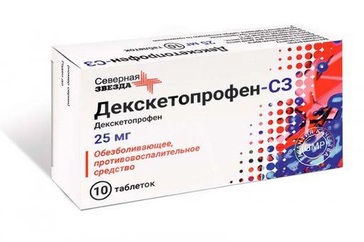 Декскетопрофен-СЗ, 25 мг, таблетки, покрытые пленочной оболочкой, 10шт.