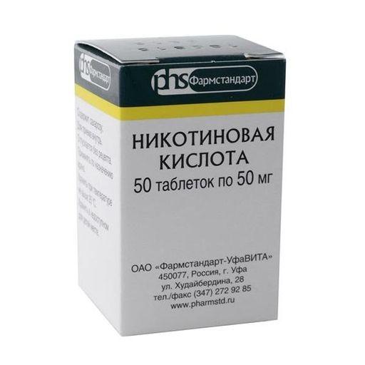Никотиновая кислота, 50 мг, таблетки, 50шт.