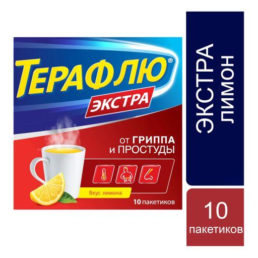 ТераФлю Экстра, порошок для приготовления раствора для приема внутрь, лимон, 15 г, 10шт.