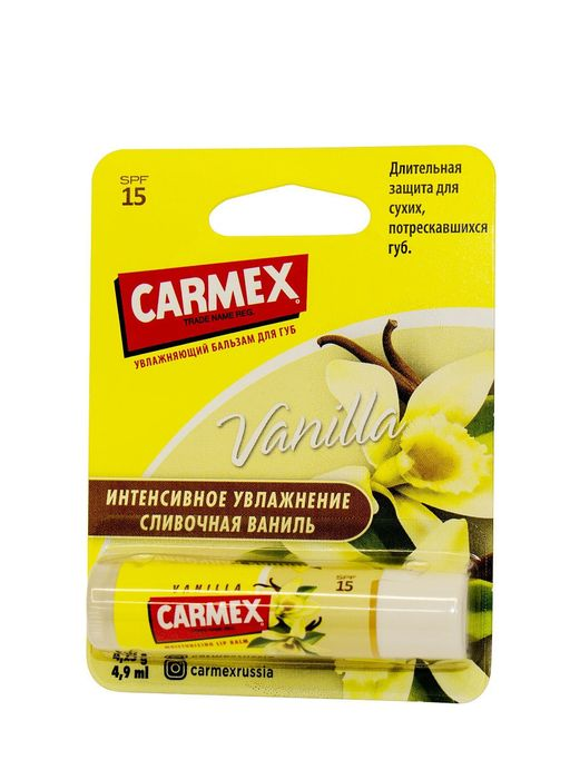 Carmex Бальзам для губ ваниль SPF 15, бальзам для губ, 4,25 г, 1шт.