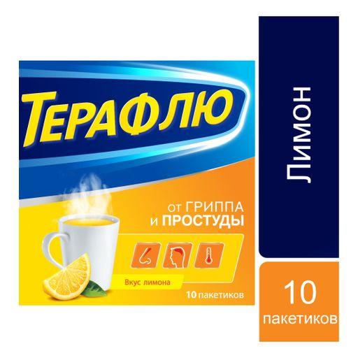 ТераФлю, порошок для приготовления раствора для приема внутрь, лимон, 22.1 г, 10шт.