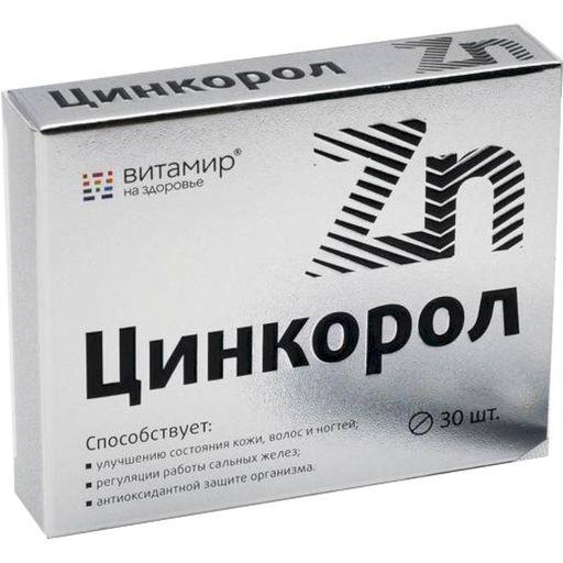 Цинкорол, таблетки, покрытые оболочкой, 30шт.
