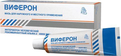 Виферон, 40000 МЕ/г, мазь для местного и наружного применения, 12 г, 1шт.