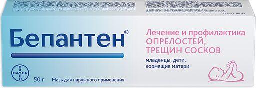 Бепантен, 5%, мазь для наружного применения, 50 г, 1шт.