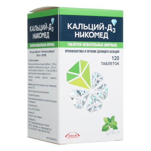 Кальций-Д3 Никомед, 500 мг+200 МЕ, таблетки жевательные, мятный вкус, 120шт.