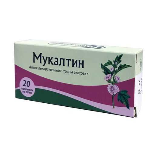 Мукалтин, 50 мг, таблетки, 20шт.