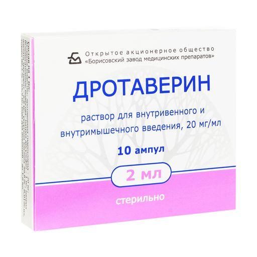 Дротаверин (для инъекций), 20 мг/мл, раствор для внутривенного и внутримышечного введения, 2 мл, 10шт.