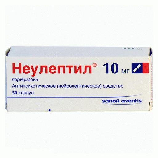 Неулептил, 10 мг, капсулы, 50шт.