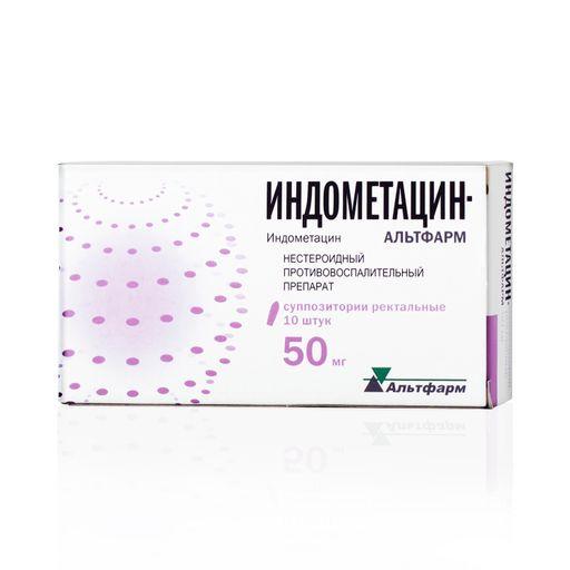 Индометацин-Альтфарм, 50 мг, суппозитории ректальные, 10шт.