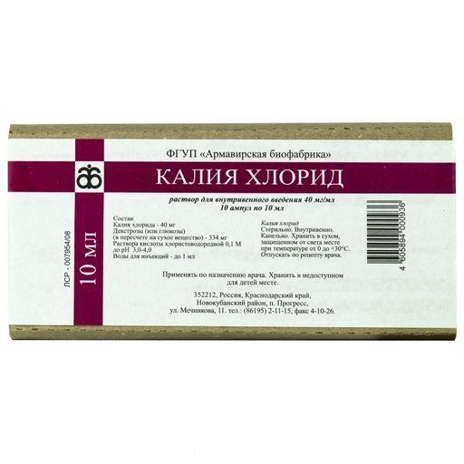 Калия хлорид, 40 мг/мл, раствор для внутривенного введения, 10 мл, 10шт.