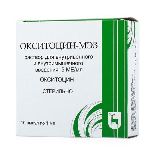 Окситоцин-МЭЗ, 5 МЕ/мл, раствор для внутривенного и внутримышечного введения, 1 мл, 10шт.