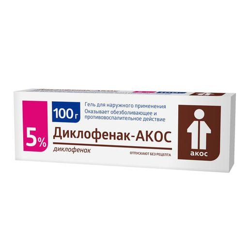 Диклофенак-АКОС, 5%, гель для наружного применения, 100 г, 1шт.