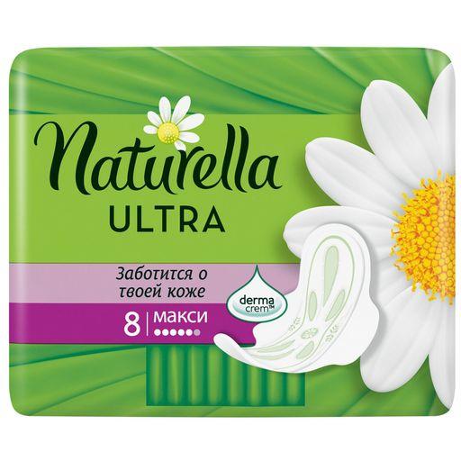 Naturella ultra maxi прокладки женские гигиенические, прокладки гигиенические, в индивидуальных упаковках, 8шт.