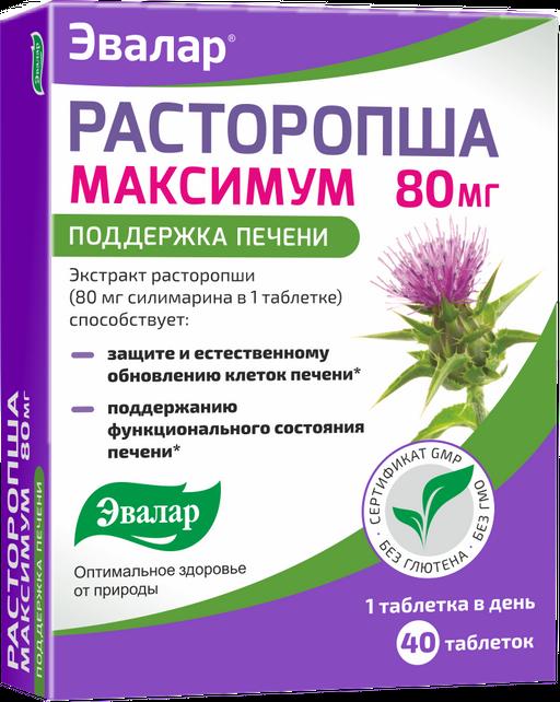 Расторопша Максимум, 0.5 г, таблетки, 40шт.