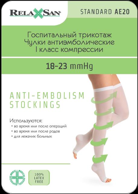 Relaxsan Чулки антиэмболические Стандарт 1 класс компрессии, р. L, арт. М0370А (18-23 mm Hg), с открытым мыском, белые, пара, 1шт.