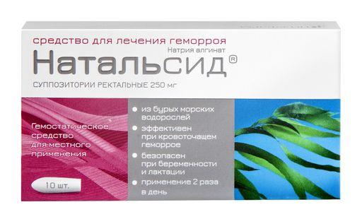 Натальсид, 250 мг, суппозитории ректальные, 10шт.