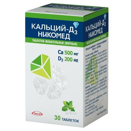 Кальций-Д3 Никомед, 500 мг+200 МЕ, таблетки жевательные, мятный вкус, 30шт.