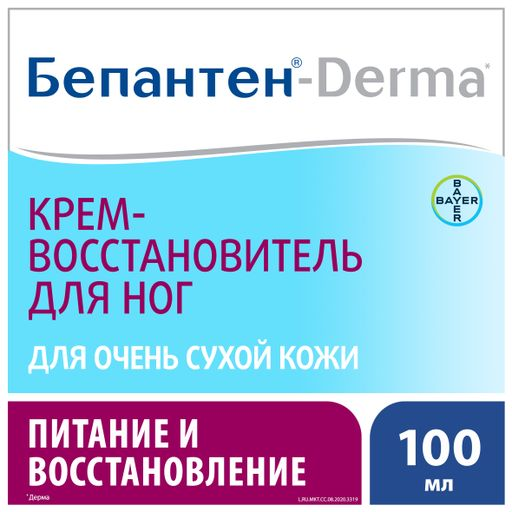 Бепантен Derma Крем-восстановитель для ног, крем для ног, 100 мл, 1шт.