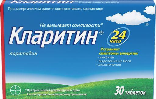 Кларитин, 10 мг, таблетки, 30шт.