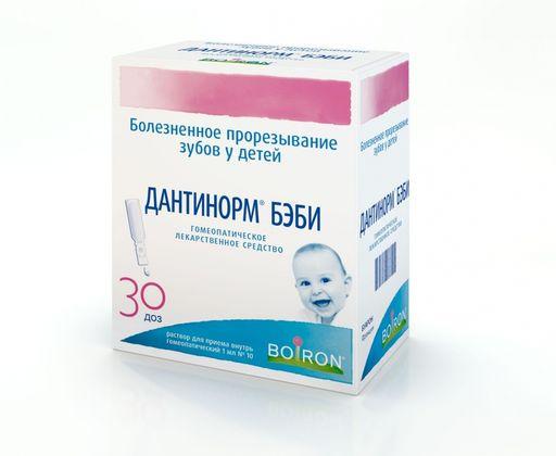 Дантинорм Бэби, раствор для приема внутрь гомеопатический, 1 мл, 30шт.