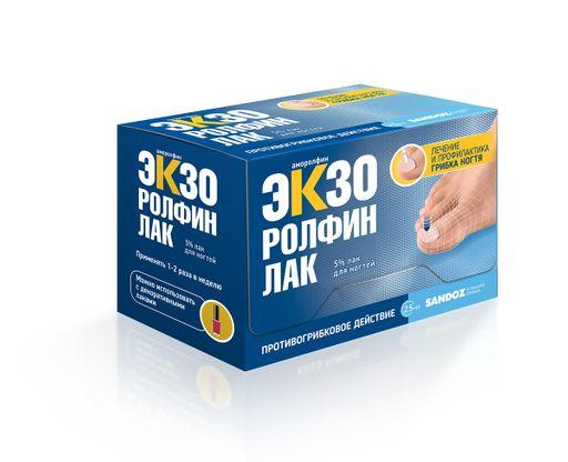 Экзоролфинлак, 5%, лак для ногтей, 2,5 мл, 1шт.