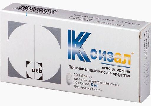 Ксизал, 5 мг, таблетки, покрытые пленочной оболочкой, 10шт.