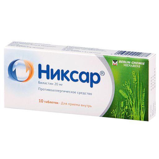 Никсар, 20 мг, таблетки, 10шт.