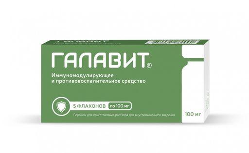 Галавит, 100 мг, порошок для приготовления раствора для внутримышечного введения, 5шт.