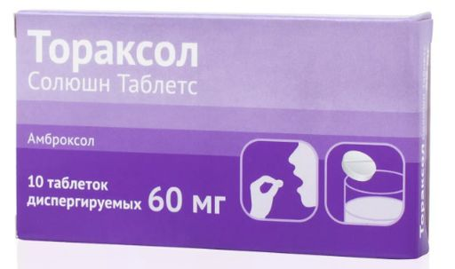 Тораксол Солюшн Таблетс, 60 мг, таблетки диспергируемые, 10шт.