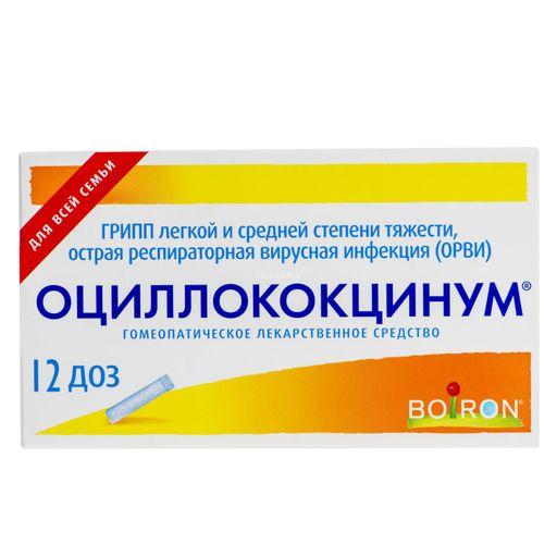 Оциллококцинум, гранулы гомеопатические, 1 г, 12шт.