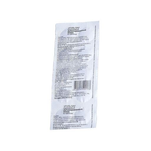 Уголь активированный БАУ, 250 мг, таблетки, березовый, 10шт.
