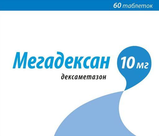 Мегадексан, 10 мг, таблетки, 60шт.